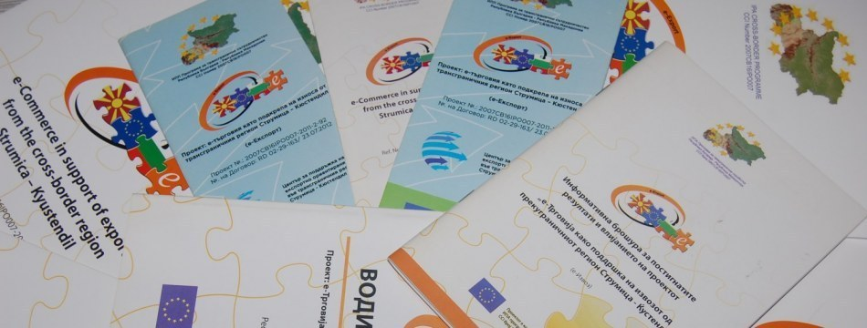 Project: e-Commerce in support of exports from the cross-border region Strumica –  Kyustendil