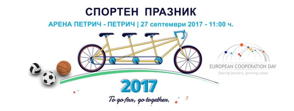 Ден на европейското сътудничество 2017
