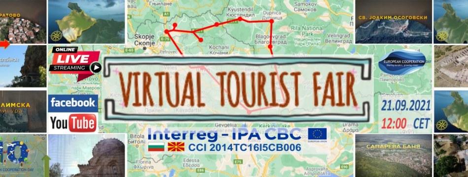 Ден на европейското сътрудничество 2021 - Виртуален Туристически Панаир
