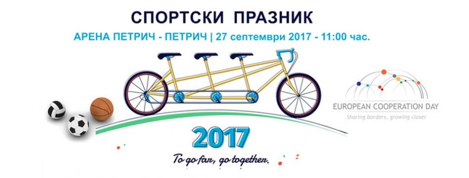Ден на европската соработка 2017